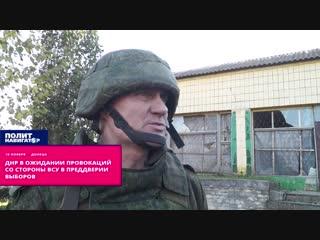 ДНР в ожидании провокаций со стороны фашистов ВСУ в преддверии выборов