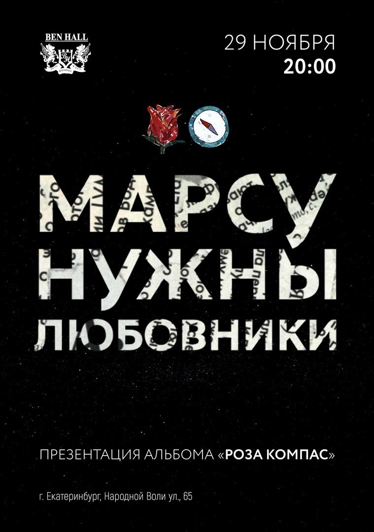 Афиша Краснодар 29.11 // Марсу нужны любовники в Екатеринбурге