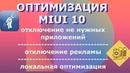 Оптимизация MIUI10 отключение рекламы и не нужных приложений оптимизация озу и батареи
