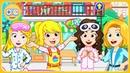 My City Pajama Party - Пижамная вечеринка новая игра для детей от My Town Games