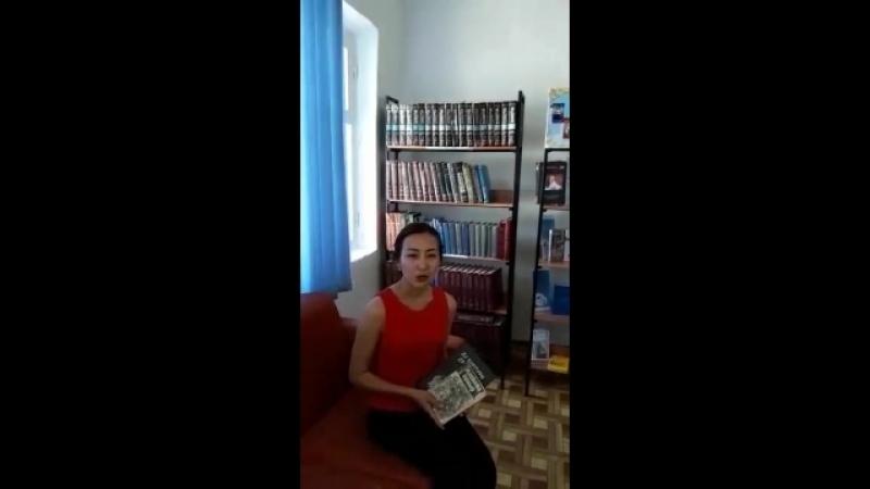Жастар таңдайды - Молодежь предпочитает жобасына қатысушы Жәнібекова Тұрсын жастарды кітап оқуға шақырады