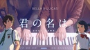 너의 이름은 Kimino nawa OST 꿈의 등불 Yumetourou 4Hands piano