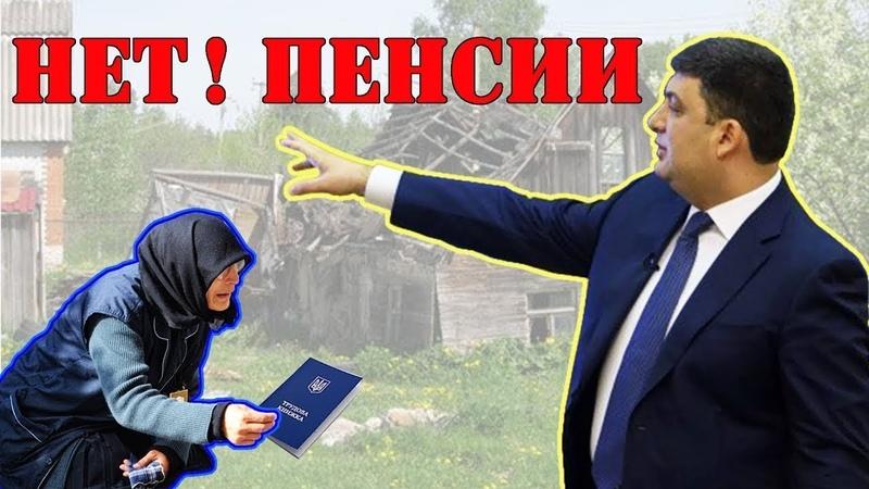 Скандал! Порошенко и Гройсман - отменяют ПЕНСИИ 🔴 в Украине.