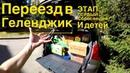 Переезд в Геленджик на ПМЖ. Часть 1 Перевозка вещей Куровское. Люба и Дан 14.08.2018