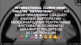 International clown-mime Theatre