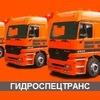 «ГИДРОСПЕЦТРАНС» - аренда манипулятора
