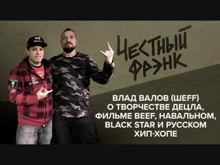 FF BEEF Black Star