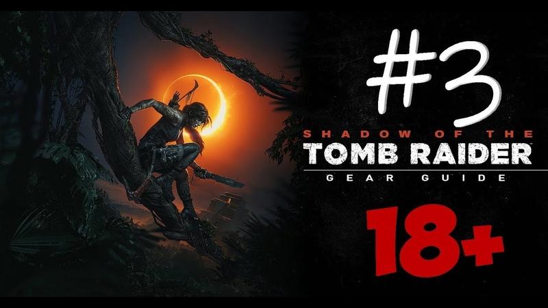 Shadow of the Tomb Raider 3 Лариска и джунгли!