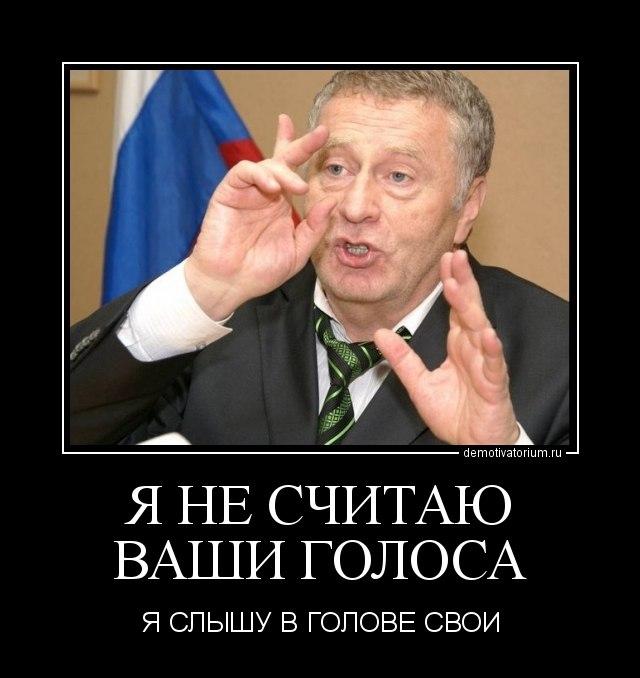 """""""Мы всех ваших губернаторов постреляем! Начиная с Саакашвили! НАТО распустить за 24 часа, а эту Савченко завтра повесить в Белгороде!"""", - приступ у """"пациента"""" Жириновского - Цензор.НЕТ 9729"""