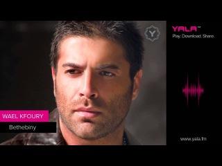 Wael Kfoury - Bethebiny / وائل كفوري - بتحبيني