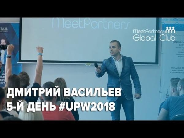 Дмитрий Васильев / 5 русскоязычный день семинара Тони Роббинса / Лондон 2018