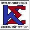 """Клуб политических изысканий """"КРАТОΣ"""""""