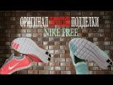 Nike free (оригинал против подделки), кошелек и мужские часы