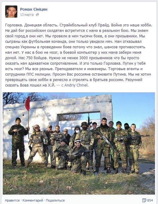 Украинцы фейсбук война