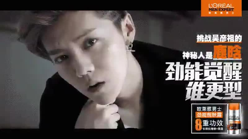 190110 LuHan @ LOREAL Men Expert Weibo Update
