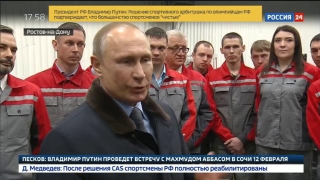 Новости на Россия 24 • Владимир Путин прибыл в Ростов-на-Дону