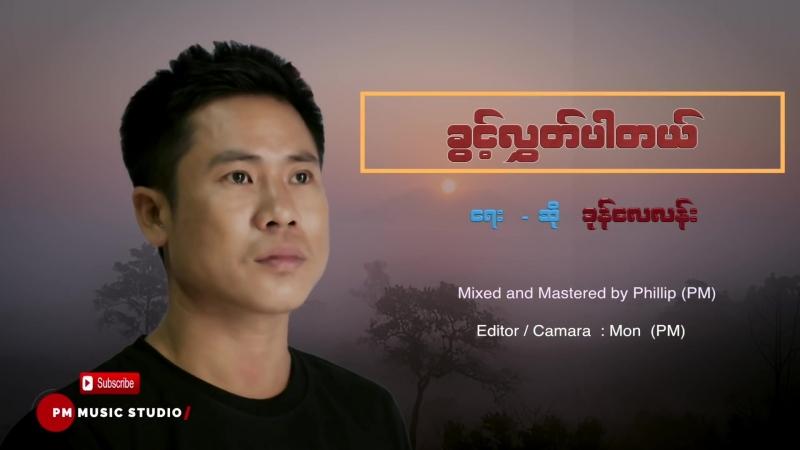 ခြင့္လြတ္ပါတယ္ - ခုန္ေလလန္း-Kwin Lo Pa Dae -PM(Official Audio)_Full-HD.mp4