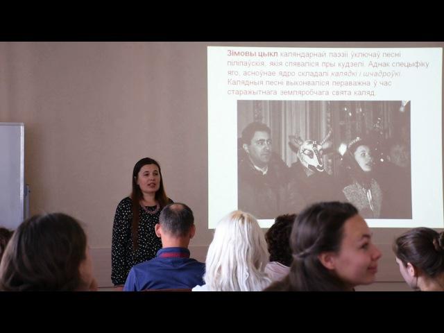Наталля Матыліцкая спявае на лекцыі - 1