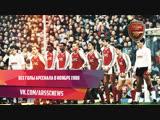 Все голы Арсенала в ноябре 1988