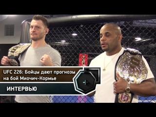 UFC 226: Миочич-Кормье, прогнозы бойцов на бой | FightSpace