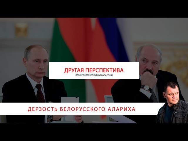 Дерзость белорусского Алариха. Другая Песректива