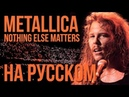 Metallica - Nothing Else Matters Cover by Radio Tapok
