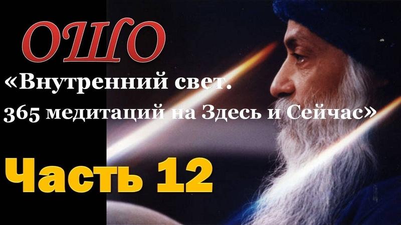 ОШО Внутренний свет Календарь медитаций Ошо на 365 дней Часть 12