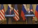 Реакция Трампа на факты Путина