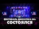 Дискотека 80-х 2016 (запись трансляции фестиваля Авторадио)