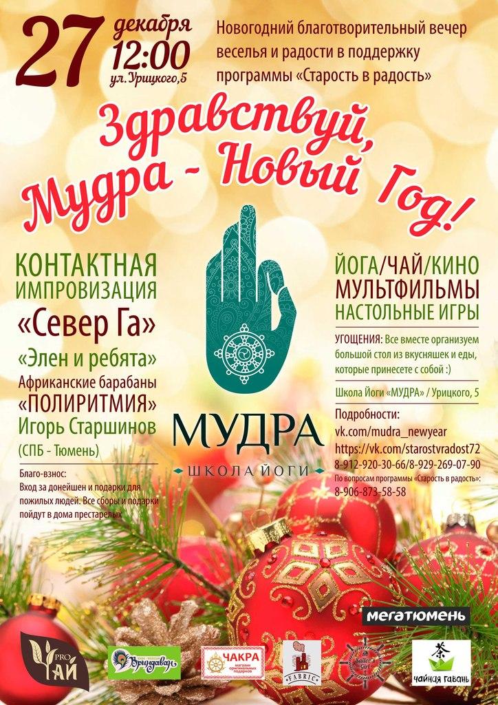 Куда сходить в Тюмени в выходные: 26 - 28 декабря 3