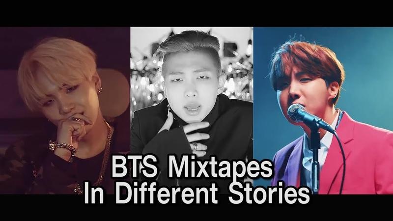 방탄소년단 믹스테잎 3인 3색 스토리 (주의:개미지옥)   BTS Mixtapes In Different Stories (Warning: Heart Breaking)