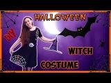 DIY Halloween witch costume. Костюм ведьмы своими руками. #DIY Marusya Di
