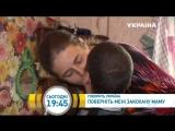 Верните мне влюбленную маму Говорит Украина