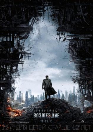 Стартрек: Возмездие (2013) смотреть онлайн
