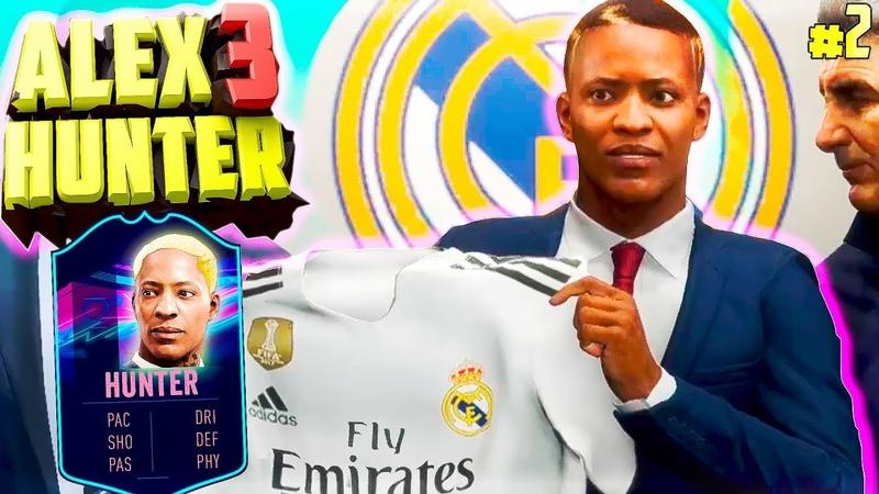 РЕАЛ МАДРИД КУПИЛ ХАНТЕРА !   ИСТОРИЯ ALEX HUNTER 3   FIFA 19   2 (РУССКАЯ ОЗВУЧКА)