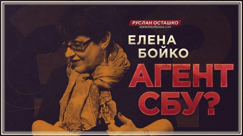 Елена Бойко агент СБУ Руслан Осташко
