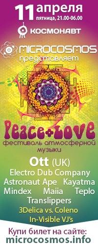 Ott (UK) на фестивале Peace+Love