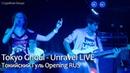 Tokyo Ghoul Opening Unravel - Токийский Гуль LIVE в клубе Город [Студийная Банда]