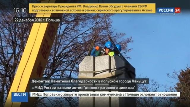 Новости на Россия 24 • МИД РФ демонтаж Памятника благодарности в Польше - акт демонстративного цинизма