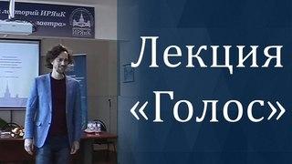 «Постановка голоса для преподавателей» — Кирилл Плешаков-Качалин