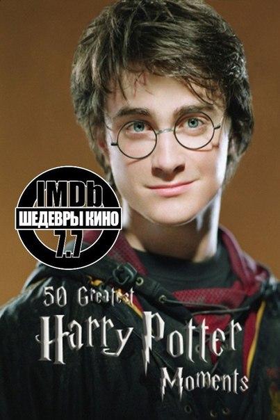 Гарри Поттер. 50 лучших моментов (2011)
