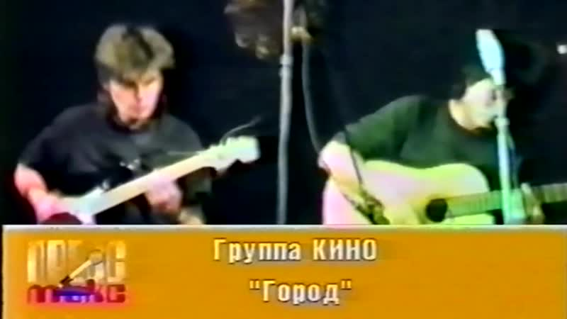 ✩ Город HQ Audio 60 Fps Виктор Цой рок-группа Кино