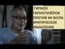 Мгновенный гипноз Внушение Критическое мышление Психотехнологии Геннадий Винокуров