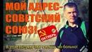 Мой адрес - Советский союз! Октябрь
