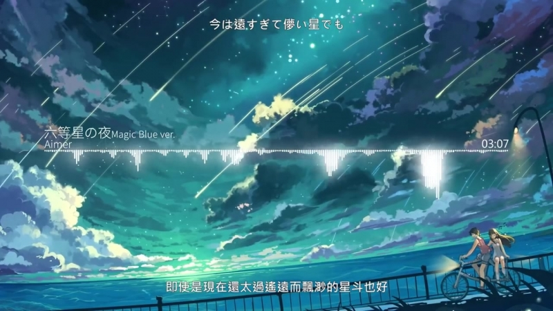 ONE-花の唄-六等星の夜 Magic Blue ver - Aimer - 六等星の夜 Magic Blue ver