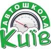 "Автошкола ""Киев"""