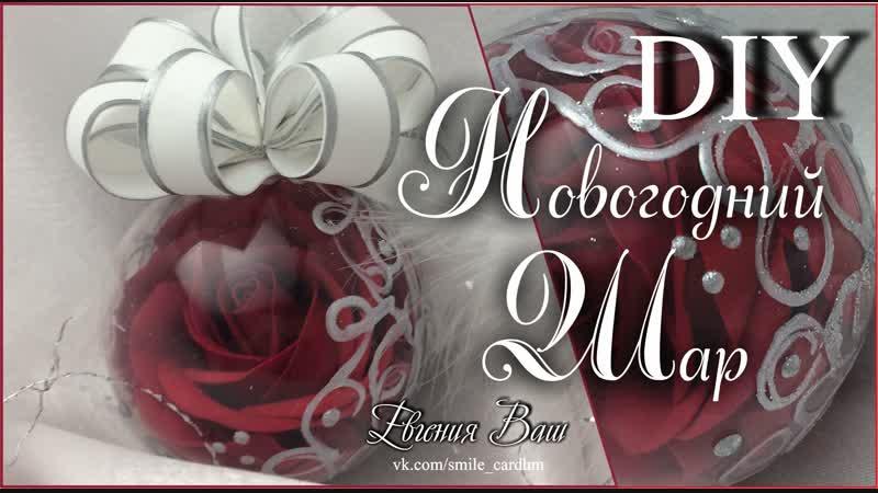 Новогодний Шар. Роза из фоамирана без Молдов и Шаблонов.