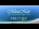 Коттеджный поселок MiraMar