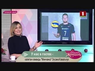 Оксана Ковальчук в проекте