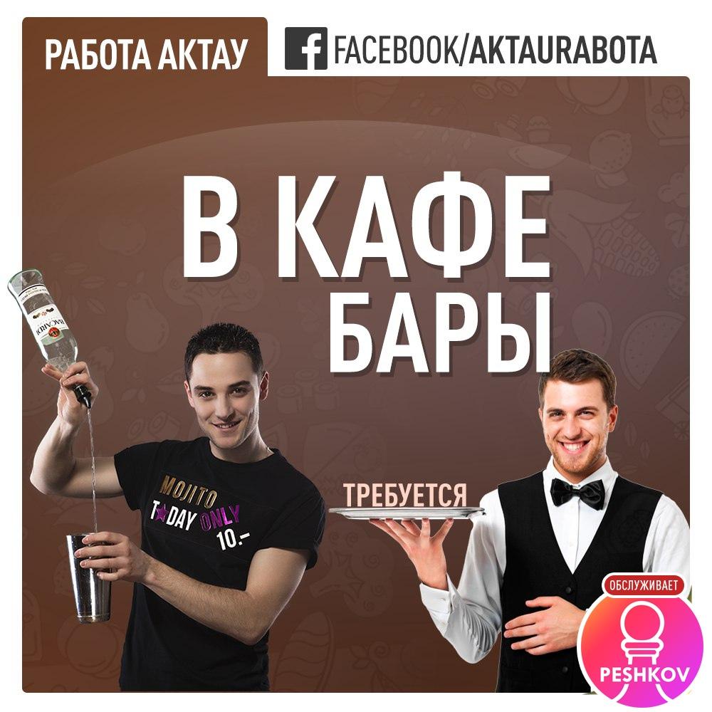 "#rva_официант  Требуются официантки(девочки)в Спорт Бар "" Ar"